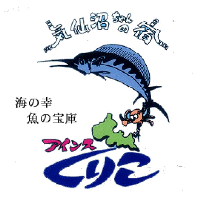 気仙沼ちゃんの宿 アインスくりこ【公式サイト】